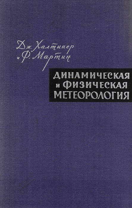 Динамическая и физическая метеорология