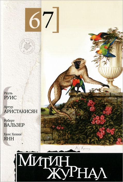 Митин журнал, №67, 2014