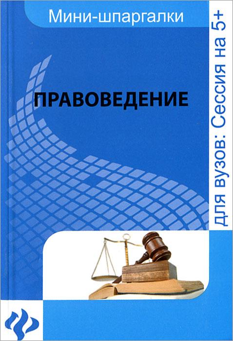Правоведение. Шпаргалка12296407Шпаргалка рассматривает основы правовой системы Российской Федерации. В ней определены актуальные проблемы ряда отраслей права, затронуты некоторые вопросы, подлежащие самостоятельному рассмотрению учащихся. Шпаргалка предназначена для учащихся высших и средних специальных учебных заведений юридического профиля для подготовки к экзаменам и зачетам.