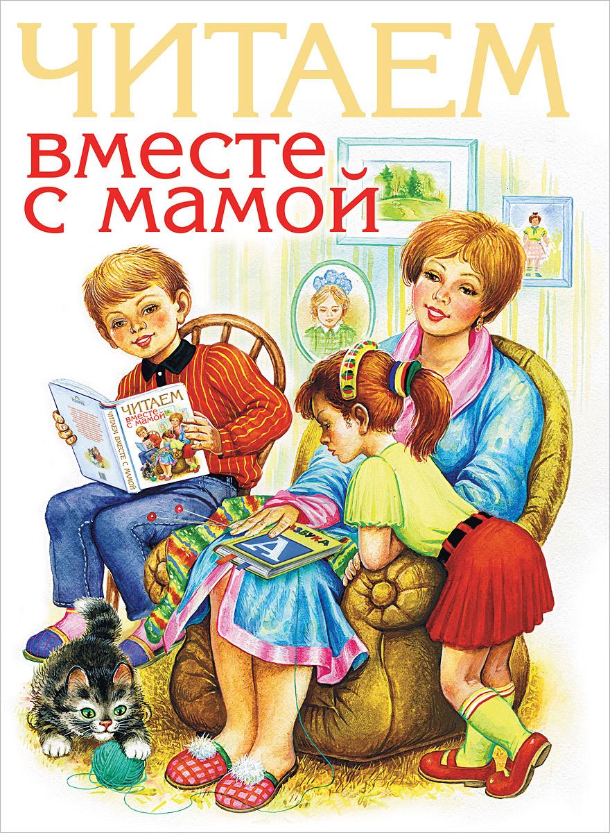 Читаем вместе с мамой12296407Что такое счастье? Детский поэт Михаил Яснов так ответил на этот вопрос: Счастье - это приткнуться к маме и читать. А мы добавим: это и слушать, как читает мама, рассматривать в книжке рисунки, читать вместе с мамой. А что любят малыши? Веселые русские потешки, стихи любимых детских поэтов, увлекательные и поэтичные народные сказки. Вот мы и решили подарить малышам такую книгу. Иллюстрации к ней нарисовали художники Ю.Кравец и Г.Кравец.
