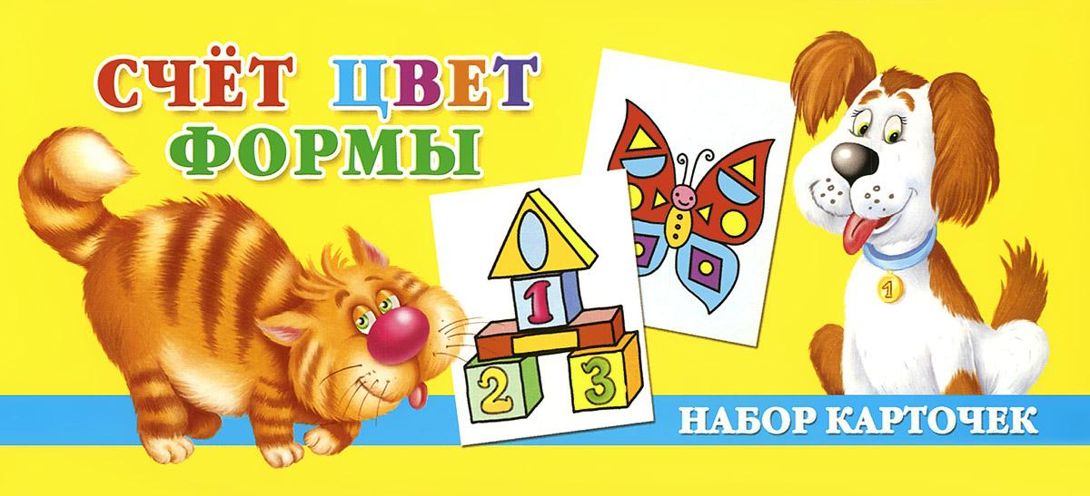 Счет, цвет, формы (набор из 32 карточек)