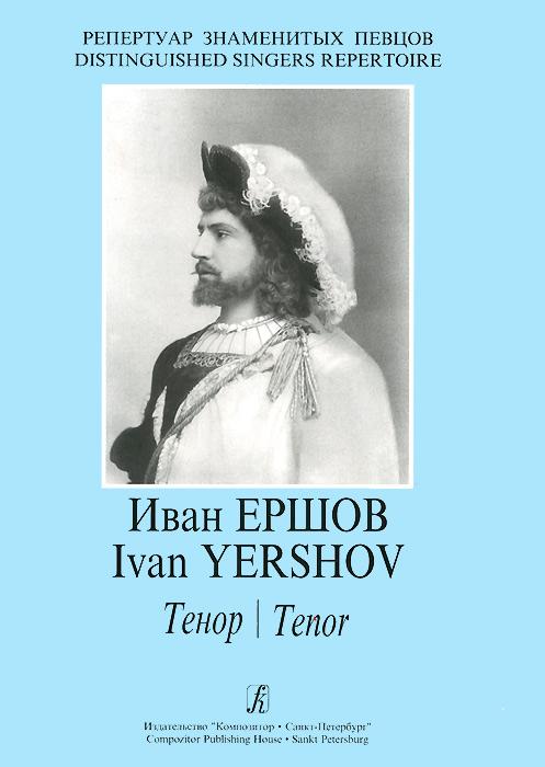 Иван Ершов. Тенор