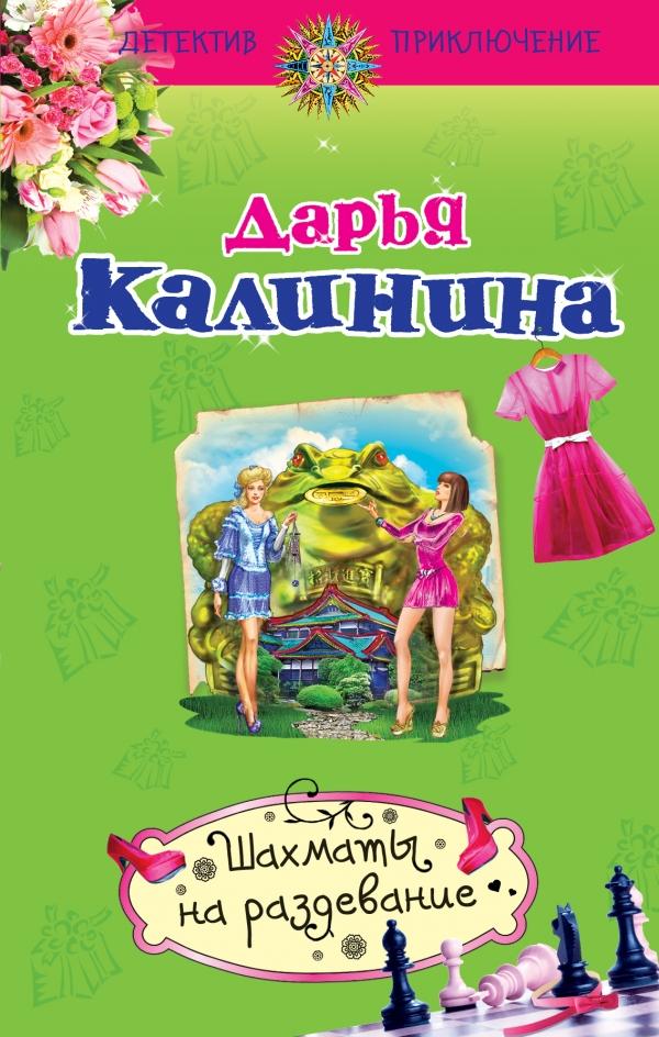 Дарья Калинина Шахматы на раздевание