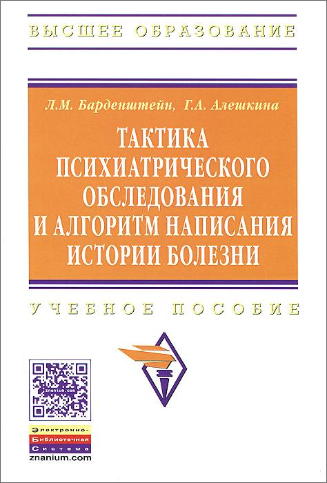 Тактика психиатрического обследования и алгоритм написания истории болезни. Учебное пособие ( 978-5-16-006122-1 )