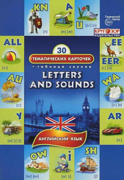 Letters and Sounds / Буквы и звуки (набор из 30 карточек)