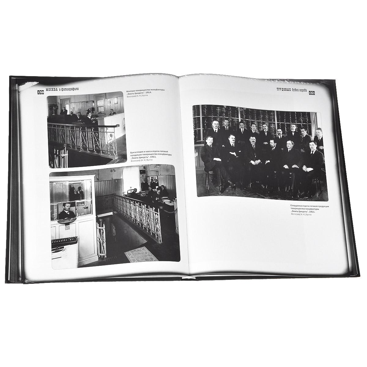 Москва в фотографиях. Конец XIX - начало ХХ века