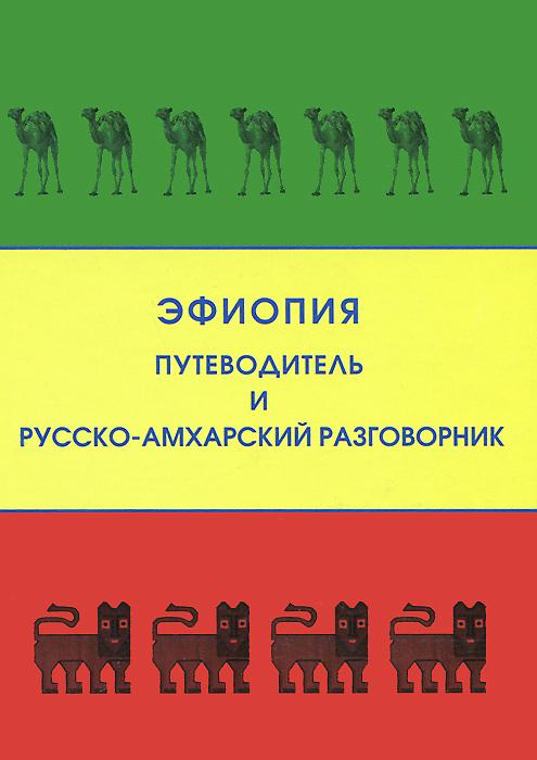 Эфиопия. Путеводитель и русско-амхарский разговорник