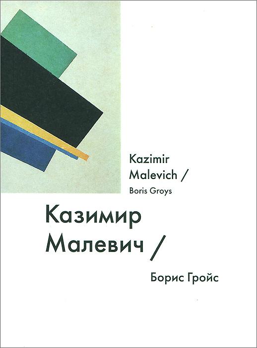 Казимир Малевич / Kazimir Malevich