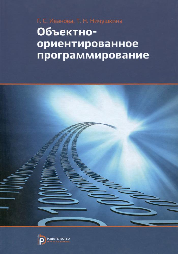 Объектно-ориентированное программирование. Учебник
