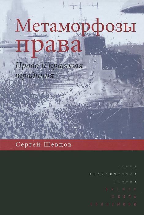 Сергей Шевцов Метаморфозы права. Право и правовая традиция