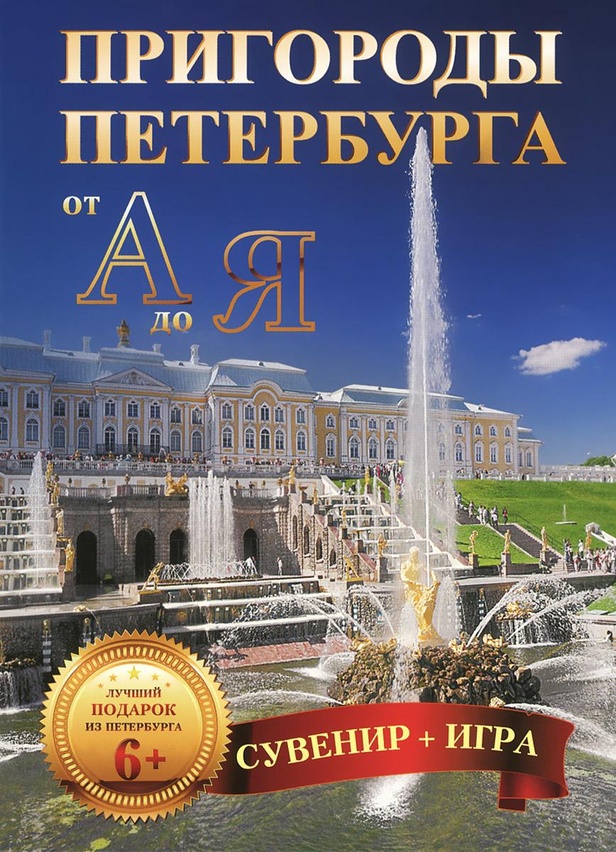 Пригороды Петербурга от А до Я. Сувенир + игра (набор из 29 карточек)