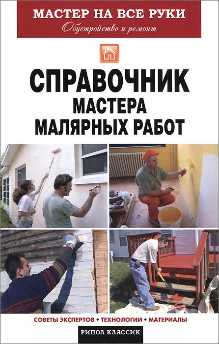 Справочник мастера малярных работ ( 978-5-386-07761-7 )