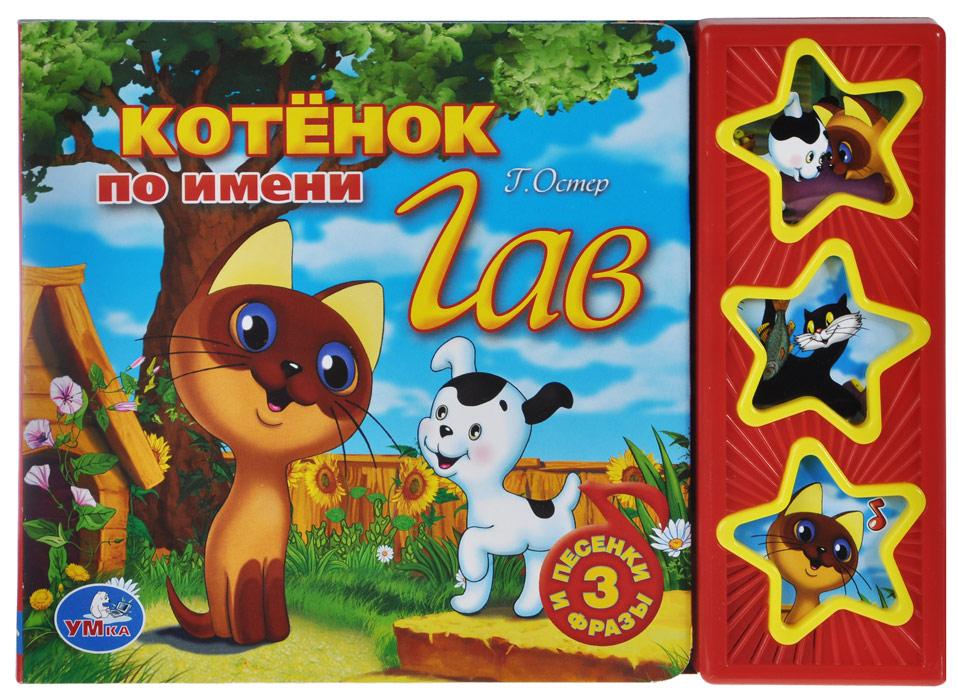 Котенок по имени Гав. Книжка-игрушка