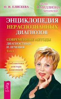 Энциклопедия нераспознанных диагнозов. Том 1