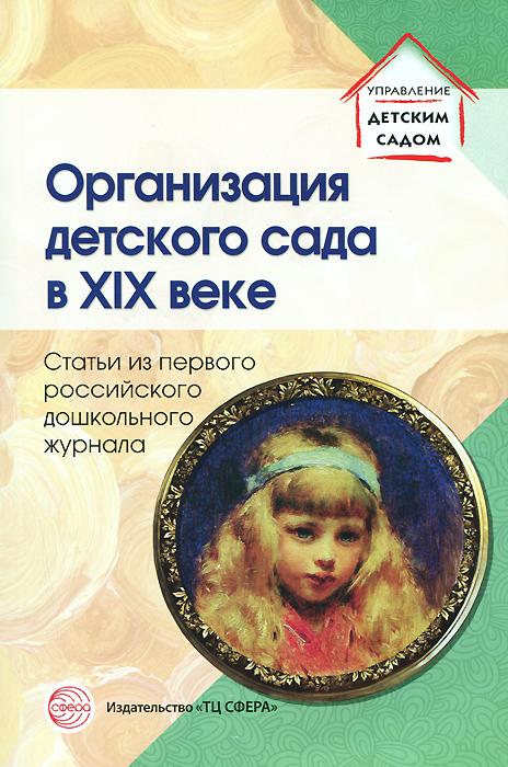 Организация детского сада в XIX веке