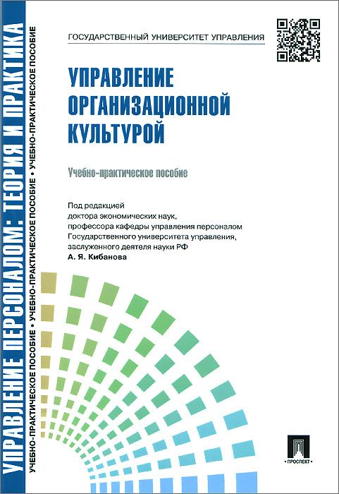 Управление организационной культурой. Учебно-практическое пособие