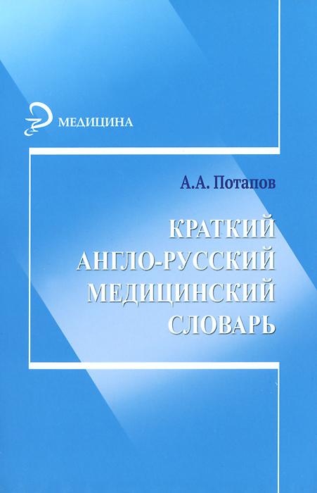 Краткий англо-русский медицинский словарь