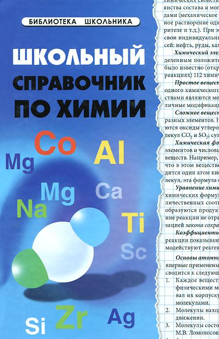 Школьный справочник по химии