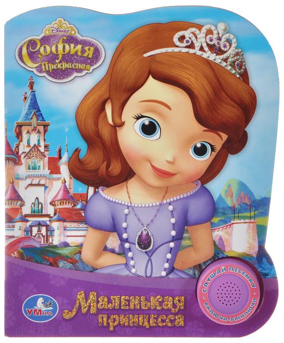 София Прекрасная. Маленькая принцесса. Книжка-игрушка