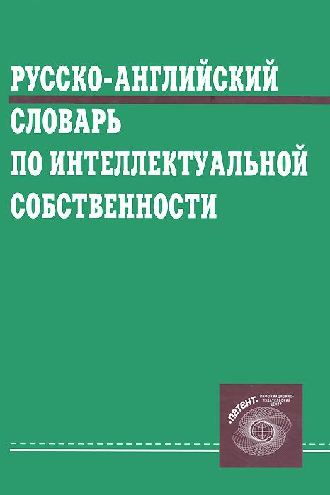 Русско-английский словарь по интеллектуальной собственности