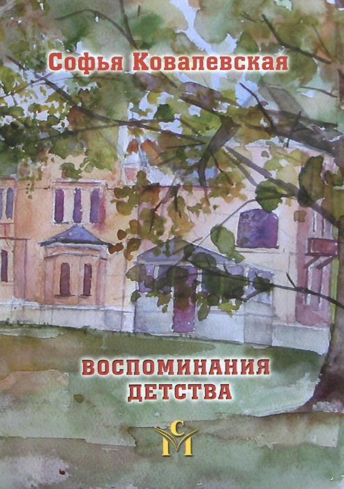 Софья Ковалевская. Воспоминания детства