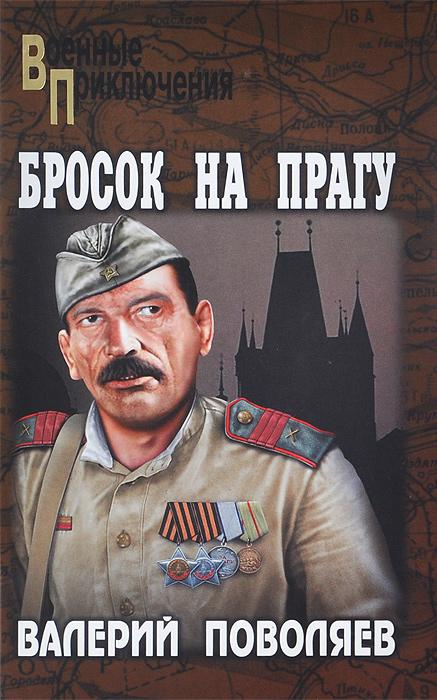 Валерий Поволяев Бросок на Прагу