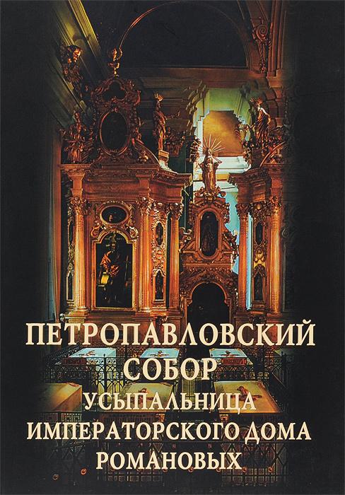Петропавловский собор. Усыпальница императорского дома Романовых