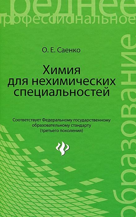 Химия для нехимических специальностей. Учебник