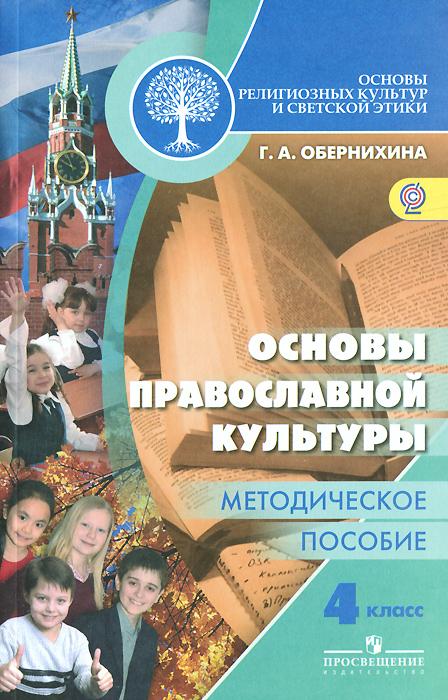 Основы религиозных культур и светской этики. Основы православной культуры. 4 класс. Методическое пособие