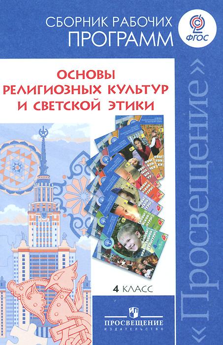 Основы религиозных культур и светской этики. 4 класс. Сборник рабочих программ