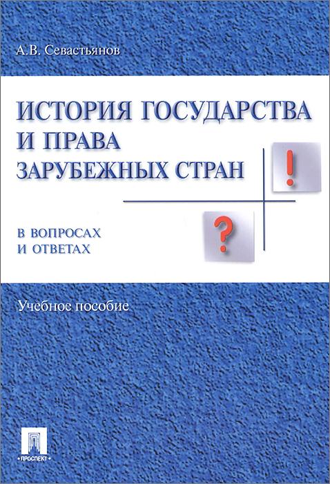 История государства и права зарубежных стран в вопросах и ответах. Учебное пособие