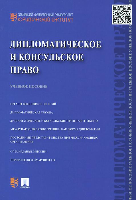 Дипломатическое и консульское право. Учебное пособие