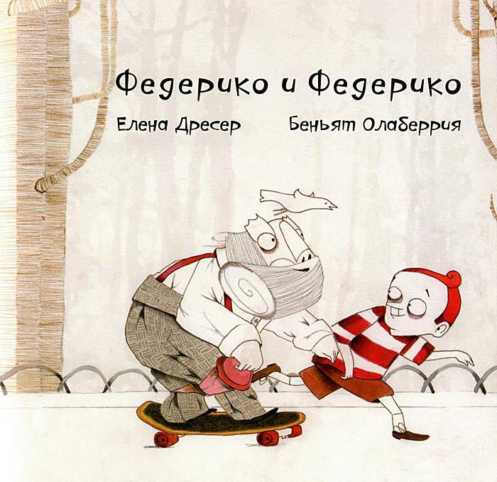 Федерико и Федерико (+ CD)