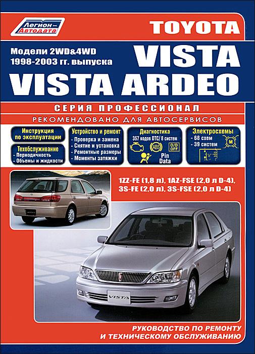 Toyota Vista / Vista Ardeo. Модели 2WD&4WD 1998-2003 гг. выпуска. Руководство по ремонту и техническому обслуживанию