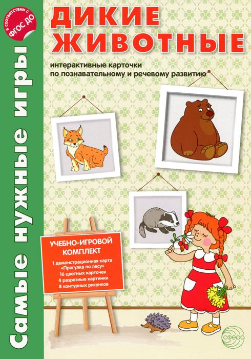Дикие животные. Интерактивные карточки по познавательному и речевому развитию (набор из 7 карточек)