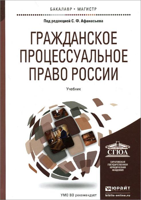 Гражданское процессуальное право России. Учебник