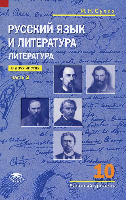 Русский язык и литература. Литература. 10 класс. Базовый уровень. Учебник. В 2 частях. Часть 2