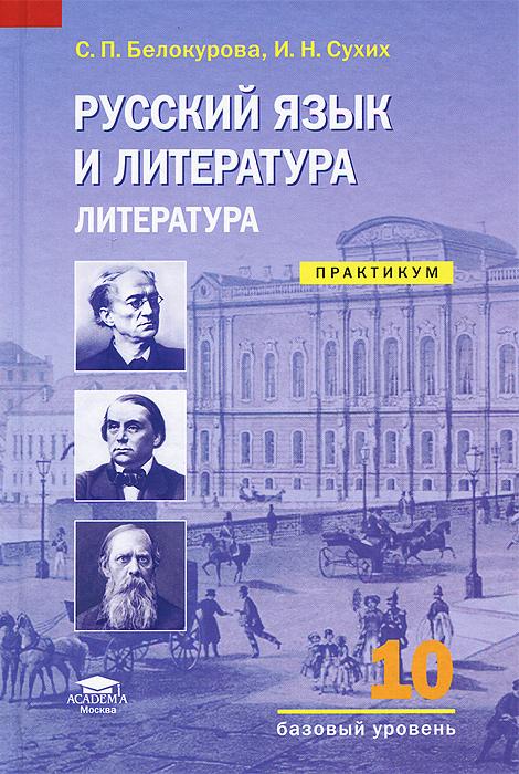 Русский язык и литература. Литература. 10 класс. Базовый уровень. Практикум