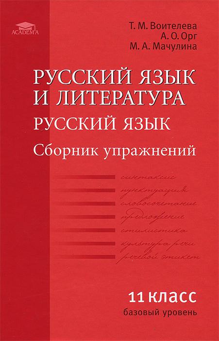 Русский язык и литература. Русский язык. 11 класс. Базовый уровень. Сборник упражнений