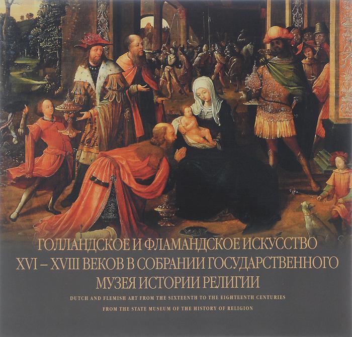 Голландское и фламандское искусство XVI-XVIII веков в собрании Государственного музея истории религии