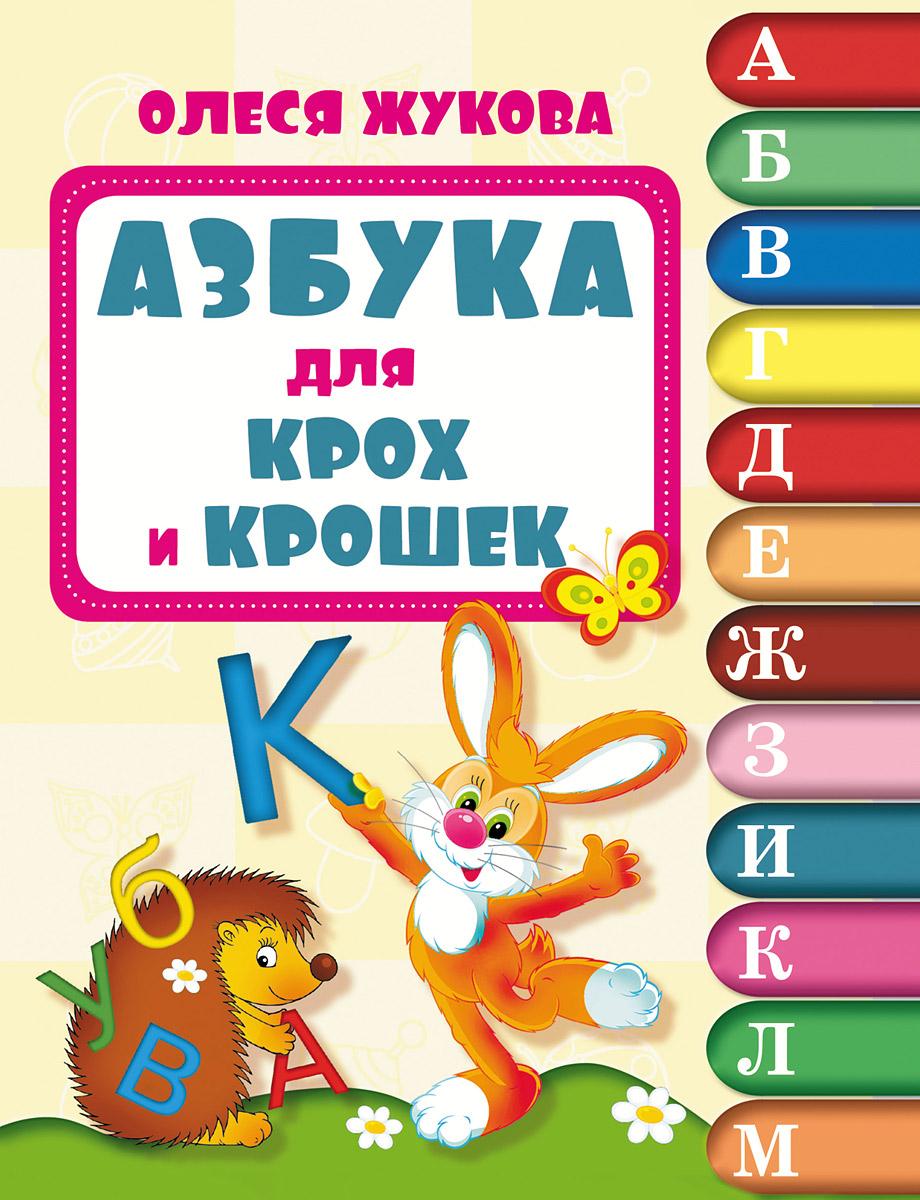 Азбука для крох и крошек12296407Эта АЗБУКА - незаменимый помощник для родителей и педагогов, которые хотят помочь малышу поскорее выучить буквы родного языка. Яркие, весёлые картинки превратят первые уроки чтения в любимую игру. Рассматривая рисунки, ребёнок быстро начнёт повторять вслед за вами свои первые слова и предложения. Пусть эта книга поможет вашим детям стать умными и талантливыми, учиться весело и с удовольствием!