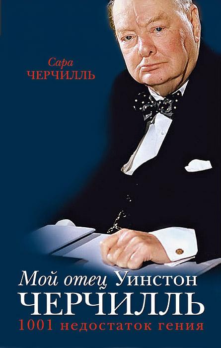 Мой отец Уинстон Черчилль. 1001 недостаток гения
