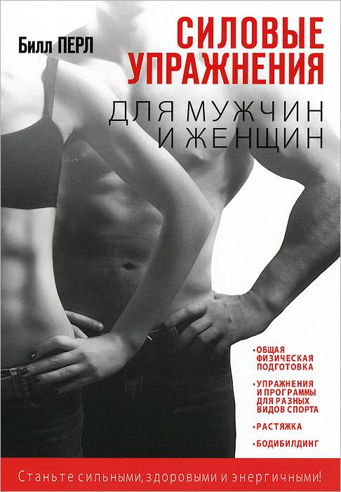 Силовые упражнения для мужчин и женщин. Билл Перл