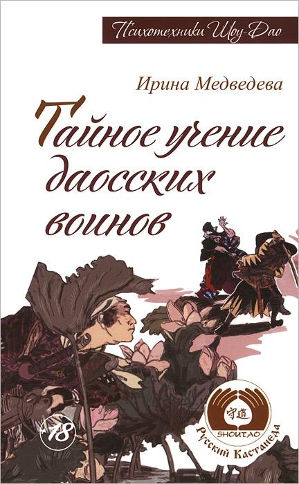 Тайное учение даосских воинов. Ирина Медведева