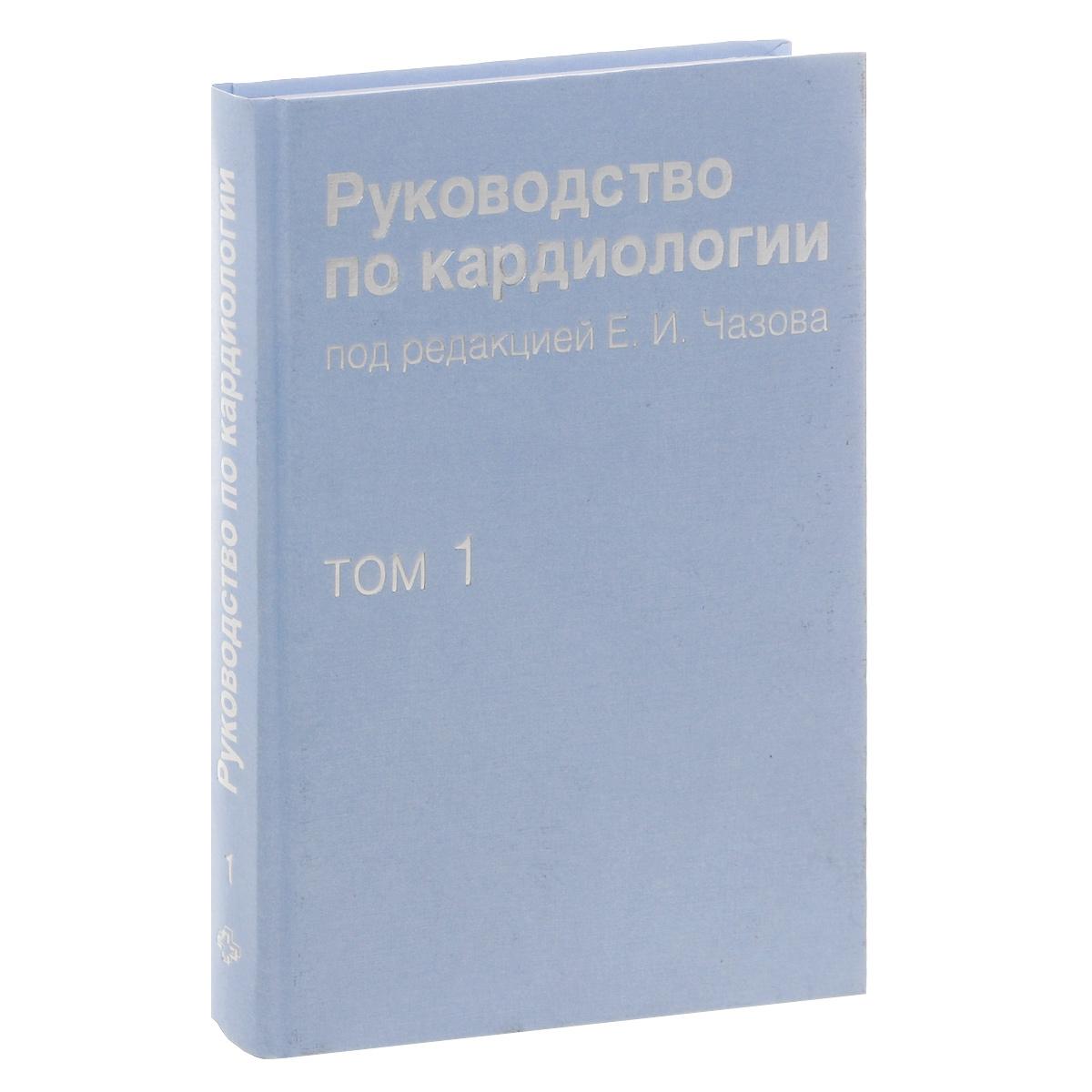 Руководство по кардиологии. В 4 томах. Том 1. Физиология и патофизиология сердечно-сосудистой системы