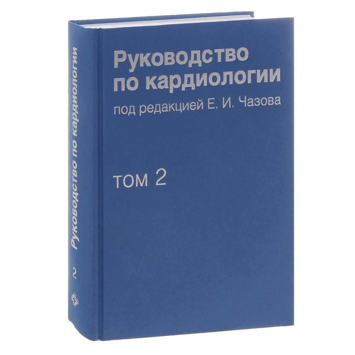 Руководство по кардиологии. В 4 томах. Том 2. Методы диагностики сердечно-сосудистых заболеваний