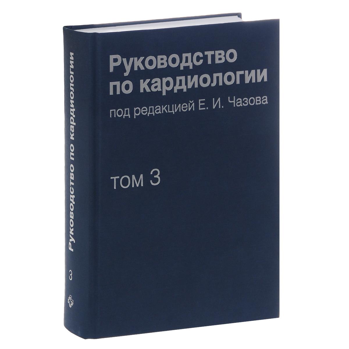 Руководство по кардиологии. В 4 томах. Том 3. Заболевания сердечно-сосудистой системы (I)