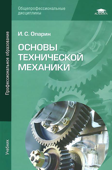 Основы технической механики. Учебник
