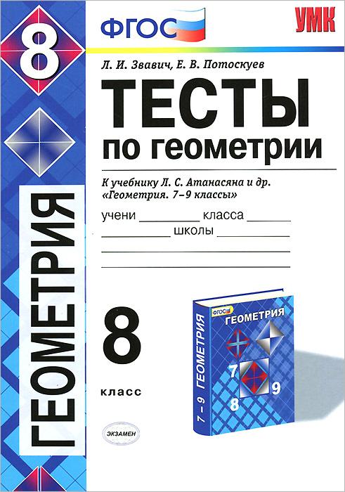 Геометрия. 8 класс. Тесты к учебнику Л. С. Атанасяна, В. Ф. Бутузова, С. Б. Кадомцева и др.