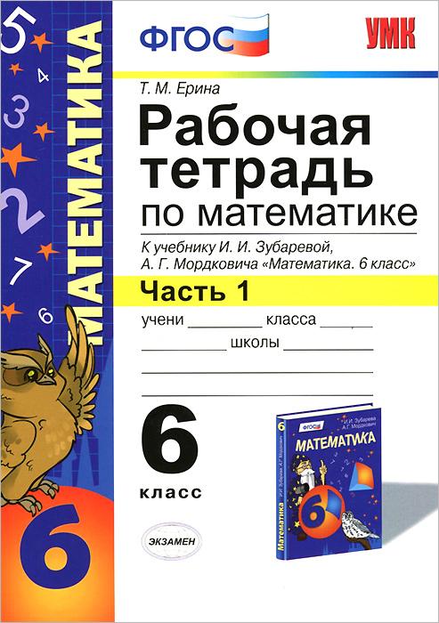 Математика. 6 класс. Рабочая тетрадь к учебнику И. И. Зубаревой, А. Г. Мордковича. Часть 1